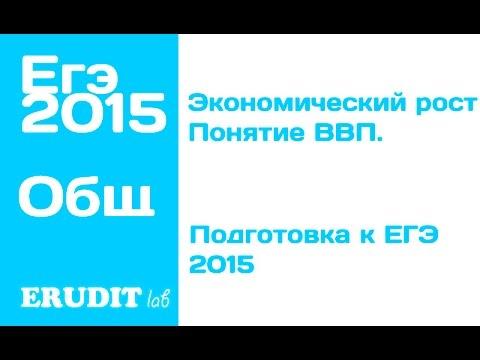 Экономический рост и развитие. Понятие ВВП. Подготовка к ЕГЭ по обществознанию - 2015