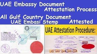 Degree Attestation. How to find job in dubai UAE Urdu hindi video