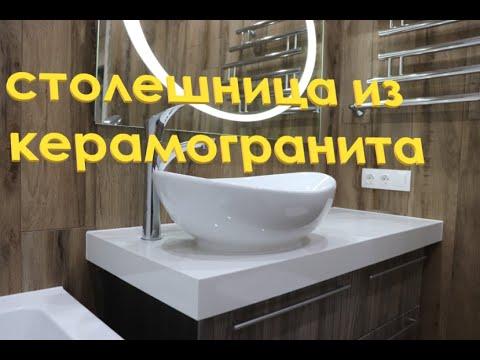 Лучшее решение для ванной комнаты!Столешница из керамогранита.