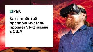 Как алтайский предприниматель продает VR фильмы в США