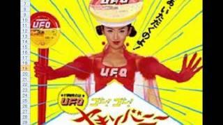 日清食品・焼きそばU.F.O.のTV-CM音源、1995(平成7)年.