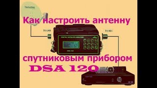 Як налаштувати антену супутниковим приладом DSA 120