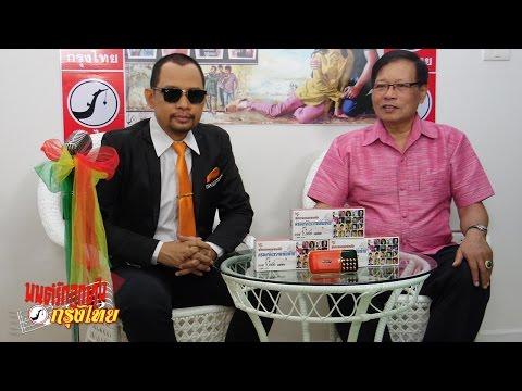 รายการ  มนต์รักลูกทุ่ง กรุงไทย  Variety Thai Country Song Thailand Ep11 Break 2