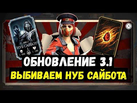 ОБНОВЛЕНИЕ 3.1 В