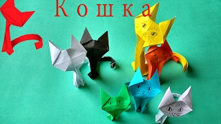 оригами КОШКА, как сделать оригами кошку.