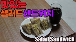 파파쿡빵집보다 맛있는 샌드위치 만들기