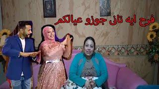 حمدي ووفاء نسيتم اصلكم تجهيزات فرح ايه روحوا جهزوا عيالكم عيب عليكم👍👍