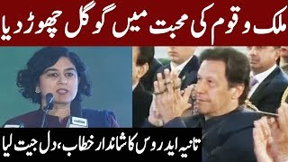 Gambar cover Tania Aidrus great Speech at Digital Vision Pakistan | 5 December 2019 | Top Pakistani News