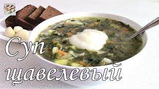 Вкуснейший Постный Щавелевый суп! Щавелевые щи! С необычным ингредиентом!