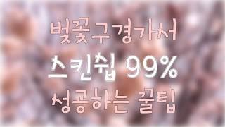 빠니에데썽스 화장품 바이럴 홍보영상 제품 홍보영상 드라…