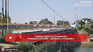 Ремонт моста в Славянске: ломаем и строим - аж пыль «столбом»!