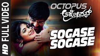 Sogase Sogase Video Song || Octopus || Kishore, Yajna Shetty