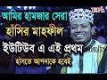 Bangla Tafsir Mahfil 2018 Mufti Amir Hamza ২০১৮ সালের সেরা হাসির ওয়াজ এই প্রথম