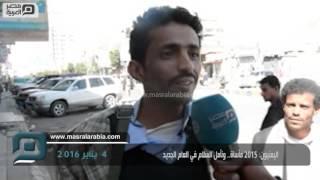 بالفيديو| يمنيون: 2015 عام البؤس ونحلم بالسلام في 2016