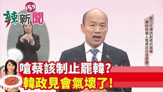 【辣新聞152】嗆蔡該制止罷韓? 韓政見會氣壞了! 2019.12.25