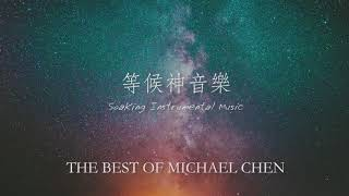 一小時等候神音樂 (1 Hour Soaking Instrumental Music) [Best of Michael Chen]