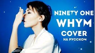 NINETY ONE WHY M Cover на русском для конкурса By Ai Mori