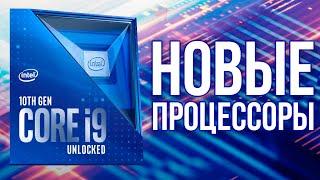 Процессоры Intel нового 10-го поколения для десктопов: официальная информация
