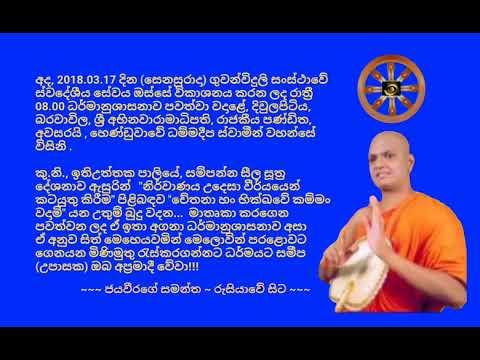 Ven.Henduwawe Dhammadeepa Thero - 2018.03.17 - 20.00 හෙණ්ඩුවාවේ ධම්මදීප ස්වාමීන් වහන්සේ SLBC Dharma