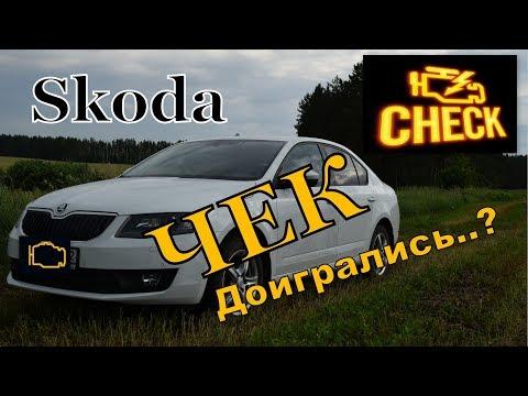 Skoda: ЧЕК - Финал (2020)