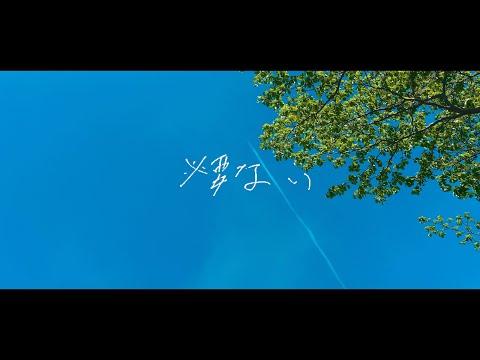 必要ない---sushiboys【official-music-video】