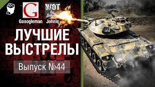 Лучшие выстрелы №44- от Gooogleman и Johniq [World of Tanks]