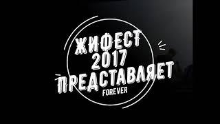 ЖИФЕСТ 2017