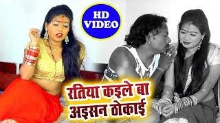 भोजपुरी का सबसे बड़ा सुपरहिट गाना - Ratiya Kaile Ba Aishan - Anil Jaunpuri - Bhojpuri Hit Song 2018