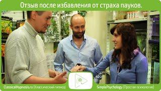 Отзыв о лечении арахнофобии (страха пауков). Лечение фобий в гипнозе -- www.classicalhypnosis.ru(О МЕЛКИХ БЕСАХ ЧЕЛОВЕЧЕСКОЙ ПСИХИКИ Мы все хотим состояться,