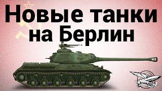 ����� ����� - �� ������ (��-2, ���-122, T-34-85