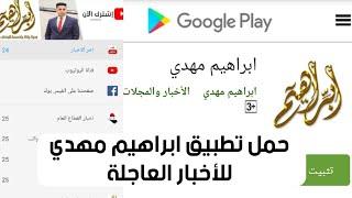 حمل تطبيق ابراهيم مهدي للأخبار على سوق بلي