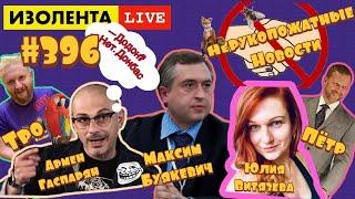 🔴☣️ИЗОЛЕНТА live #396 Армен Гаспарян, Юлия Витязева: Нерукопожатные новости