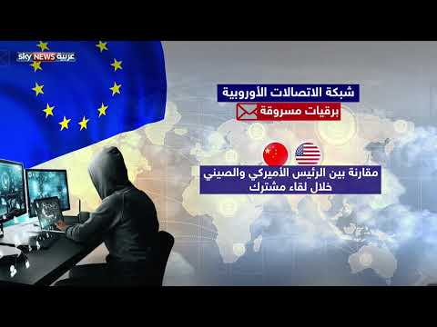 اختراق آلاف المراسلات الدبلوماسية الأوروبية  - نشر قبل 37 دقيقة