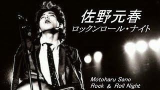 歌手:佐野元春 Motoharu Sano 曲名:ロックンロール・ナイト Rock & Roll Night 字幕:Princess Hikaru 著作権者 : Sony Music Entertainment (Japan) Inc., SME様 ...
