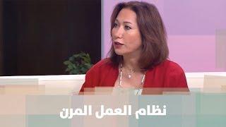 نور الإمام - نظام العمل المرن