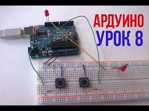 КАК УСТРАНИТЬ ДРЕБЕЗГ КОНТАКТОВ [Уроки Arduino #8]