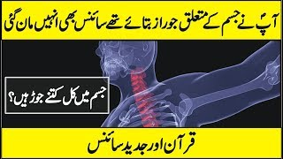 How Many Joints in Human Body in Urdu Hindi | Quran And Science