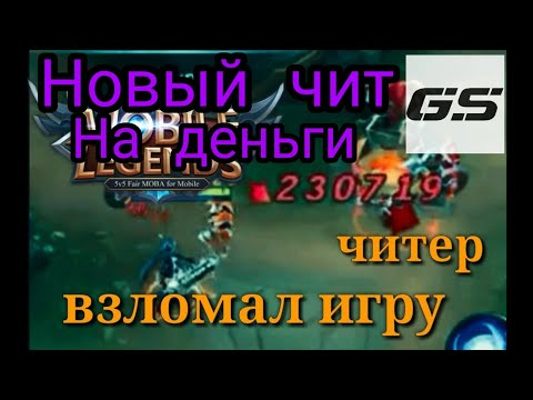 Взлом Mobile Legends на деньги