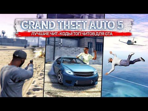 ТОП-15 чит-кодов для GTA 5: лучшие читы для GTA 5 (Как повеселится в Grand Theft Auto?)