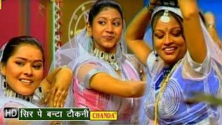 Sir Pe Banta Tokni || सिर पे बंटा टोकनी  || Hindi Folk Songs