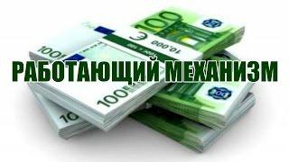 Заработок в интернете без вложений! От 50 евро в день и выше. \