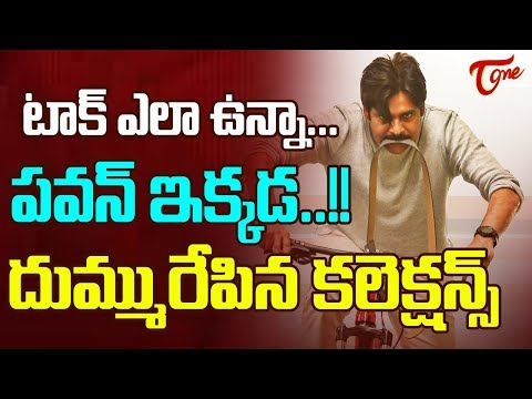 Agnyaathavaasi Collections Record | PSPK25...