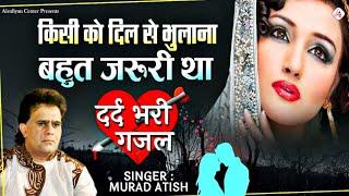 Murad Atish Best Ghazal Sad Ghazal.mp3