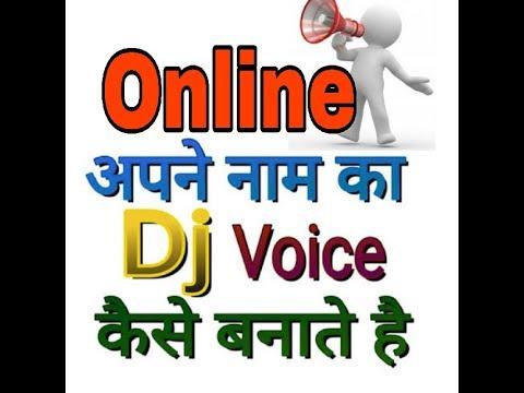Online Dj Voice कैसे बनाते है In Hindi By Elight India