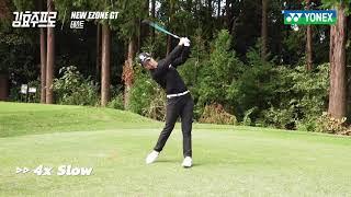 [요넥스 골프] 김효주 프로 스윙 Slow Motion