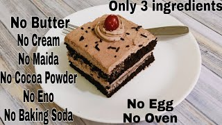 3 Ingredients Chocolate Pastry In Lock Down No Maida,Cream,Egg,Oven,Soda,Eno चकलट पसटर बनए