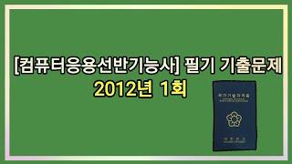[컴퓨터응용선반기능사] 2012 년 1회 필기 기출문제
