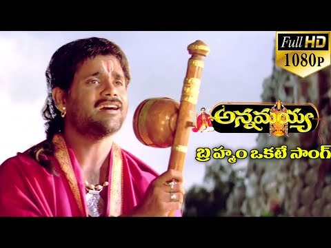 Annamayya Video Songs - Brahmam Okate - Nagarjuna, Ramya Krishnan, Kasturi ( Full HD )