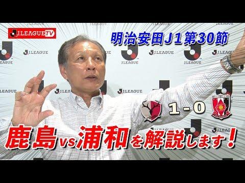 鹿島 vs 浦和の試合を原さん独自の視点で解説。Jリーグをもっと好きになる情報番組「JリーグTV」2019年11月6日