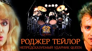 РОДЖЕР ТЕЙЛОР: непредсказуемый ударник Queen (remastered)